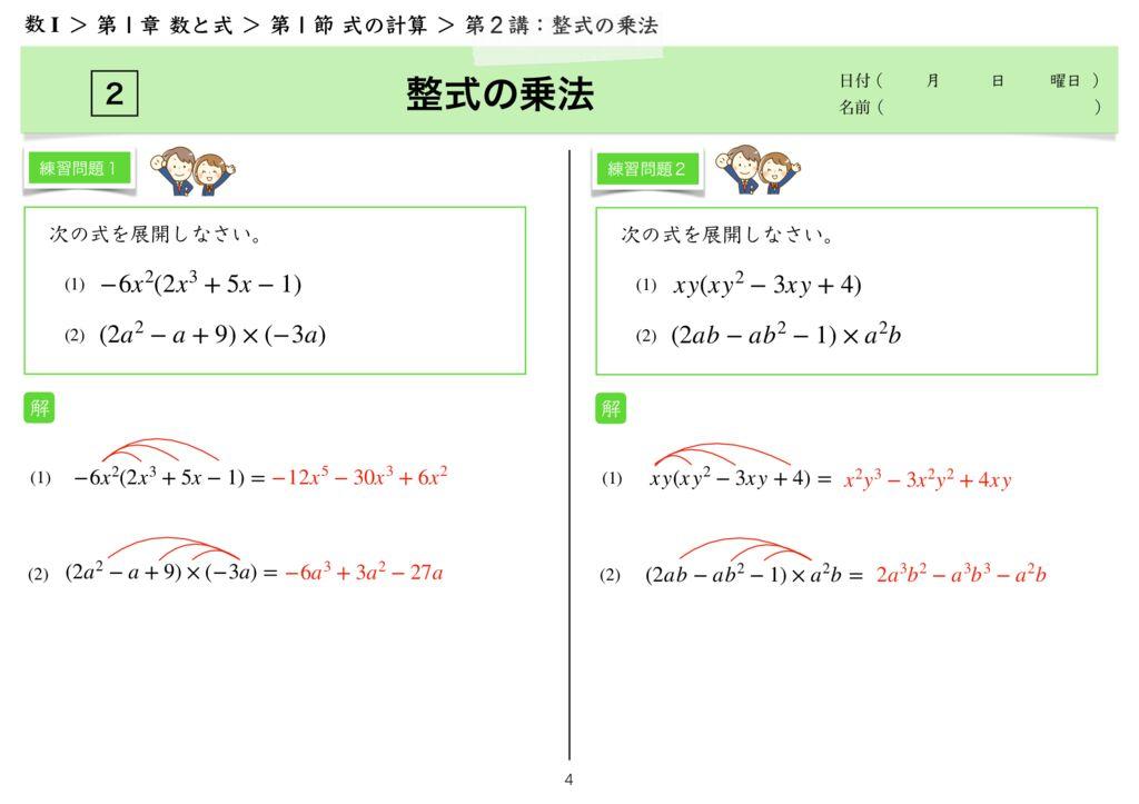 高数I 1−1 第2講-4のサムネイル