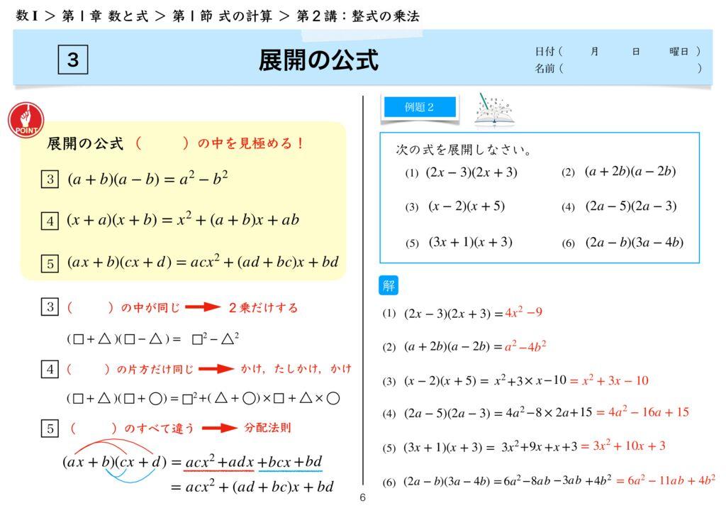 高数I 1−1 第2講-6のサムネイル