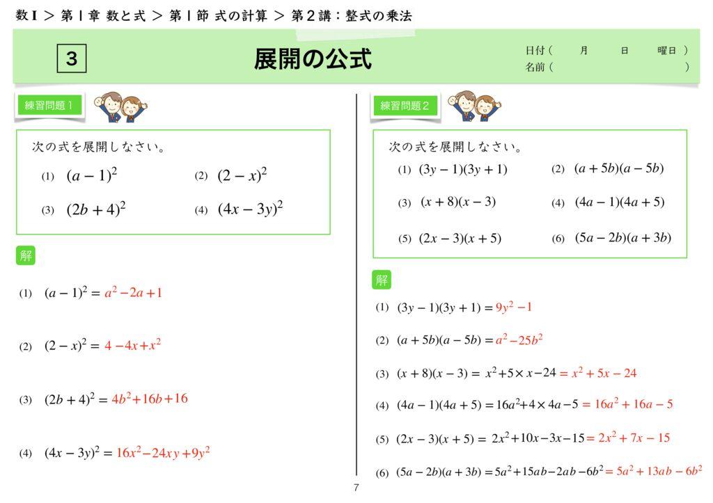 高数I 1−1 第2講-7のサムネイル