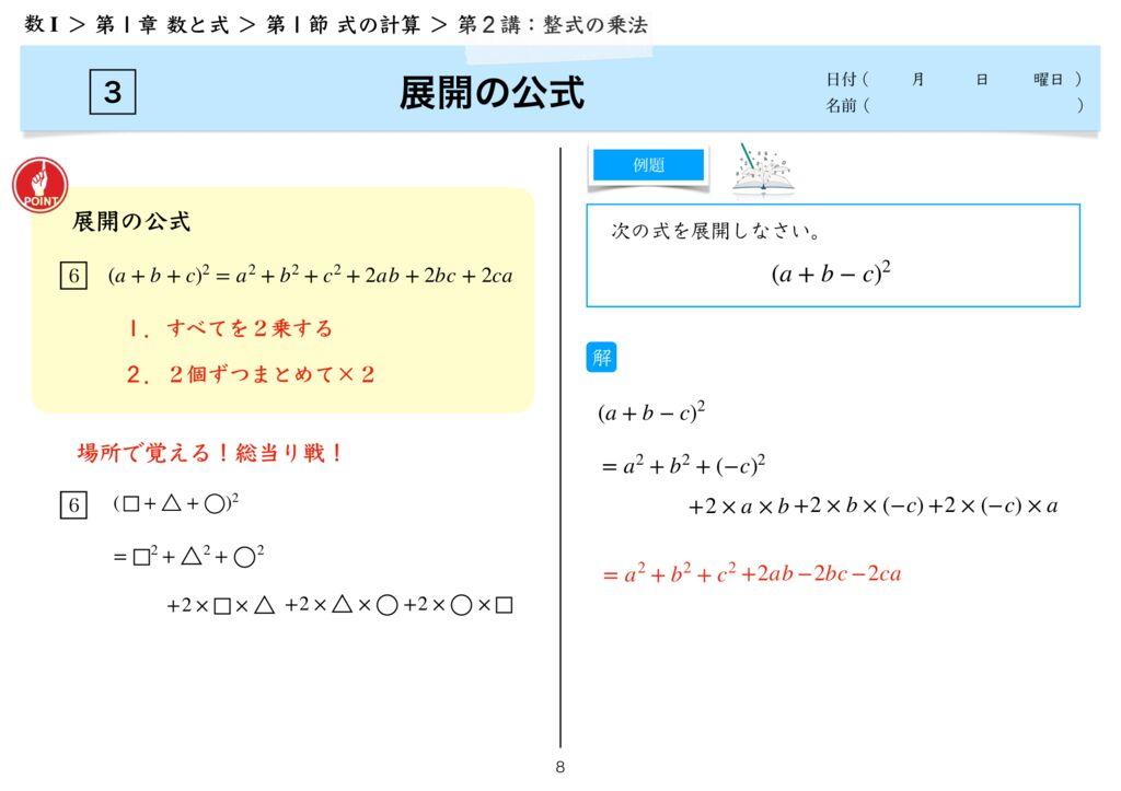 高数I 1−1 第2講-8のサムネイル