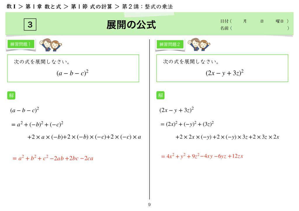 高数I 1−1 第2講-9のサムネイル