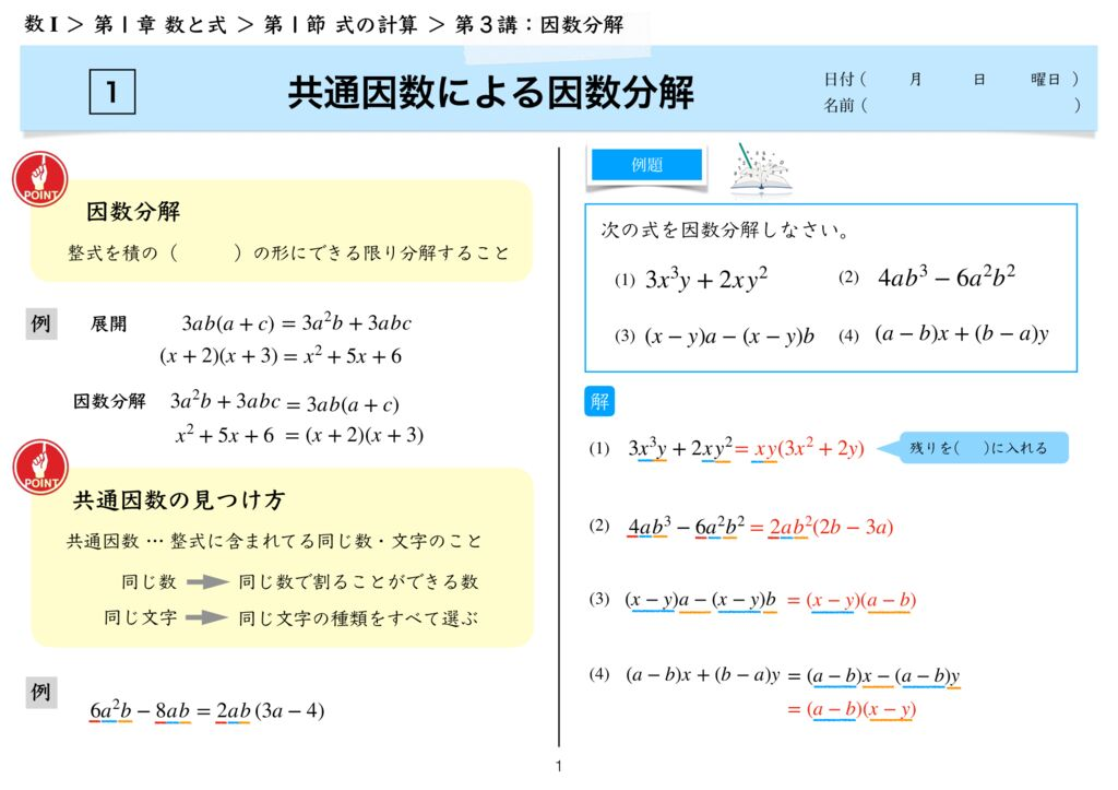 高数I 1−1 第3講-1のサムネイル