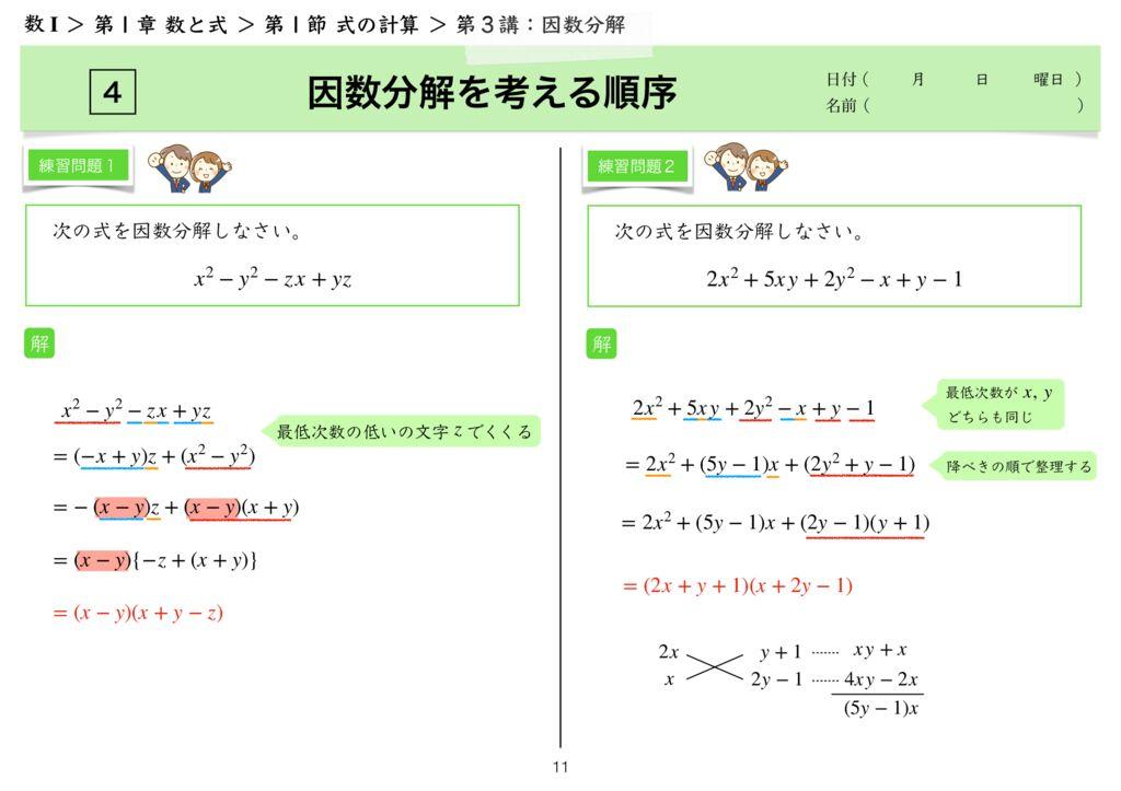 高数I 1−1 第3講-11のサムネイル