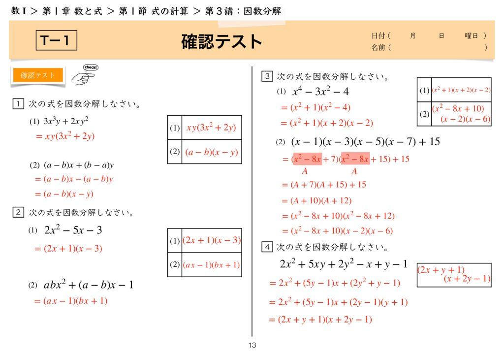 高数I 1−1 第3講-13のサムネイル