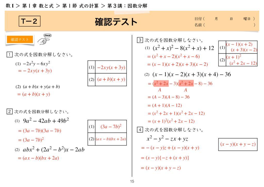 高数I 1−1 第3講-15のサムネイル