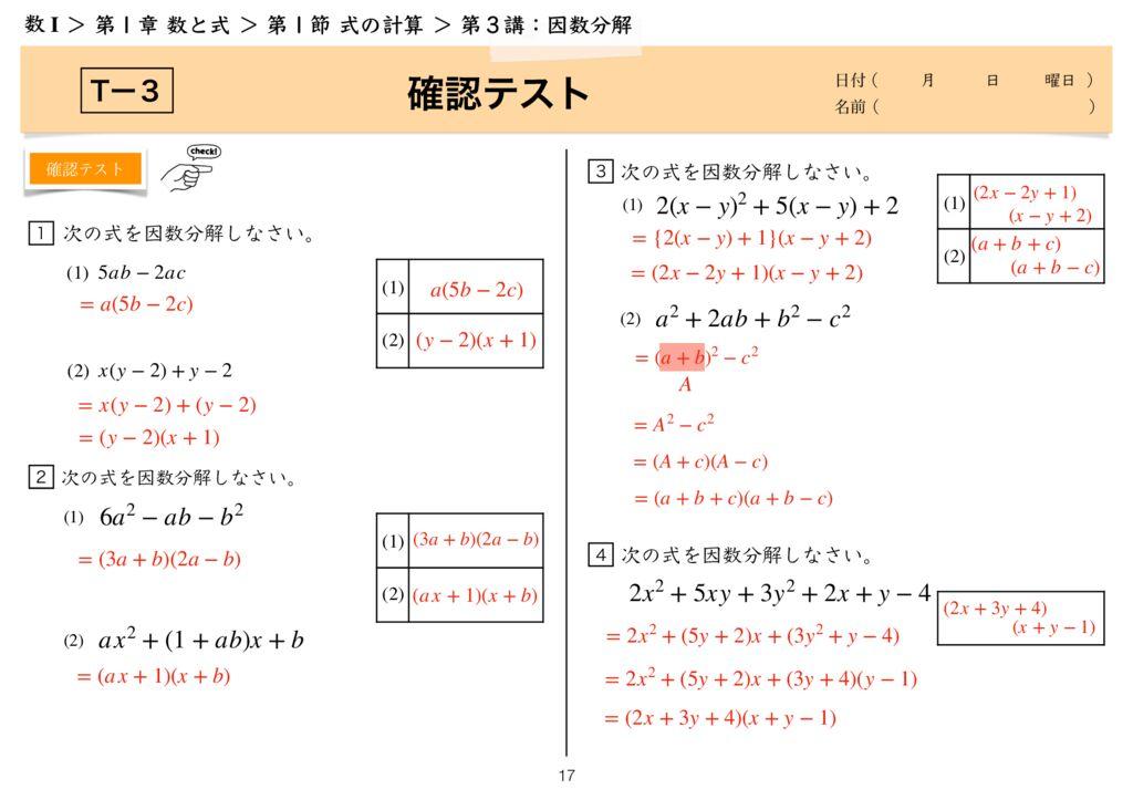高数I 1−1 第3講-17のサムネイル