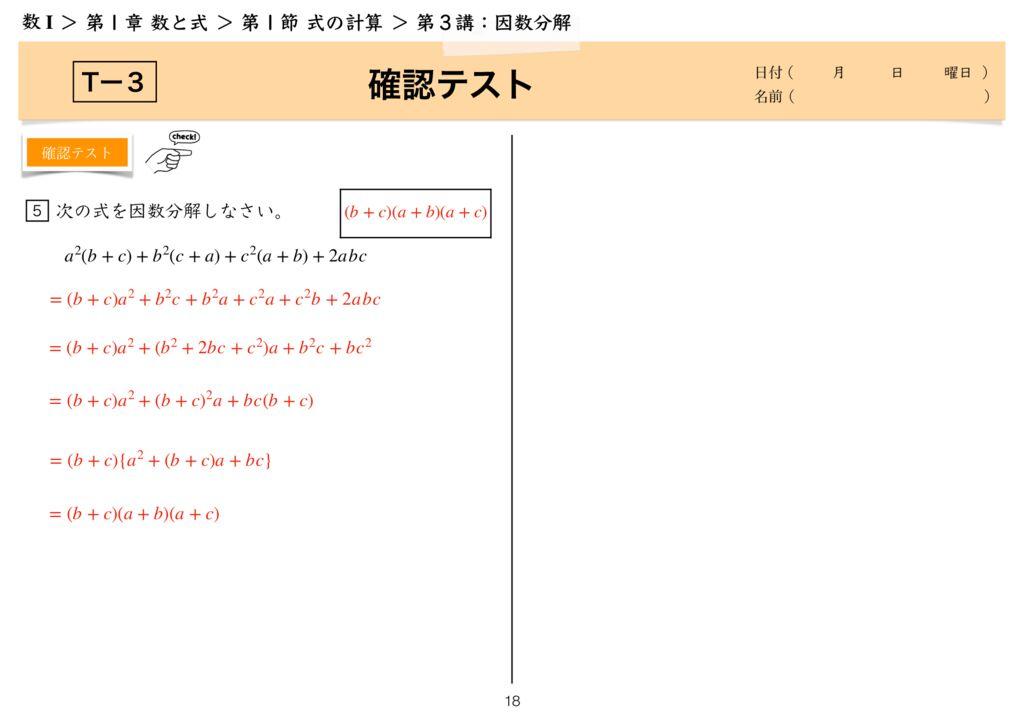 高数I 1−1 第3講-18のサムネイル