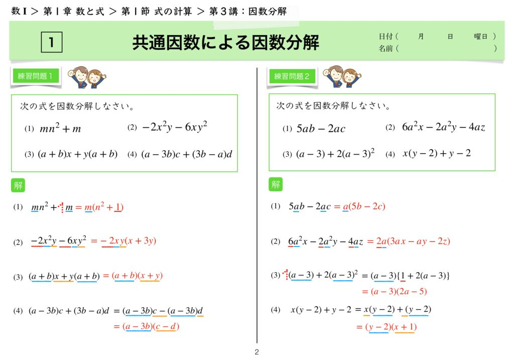 高数I 1−1 第3講-2のサムネイル