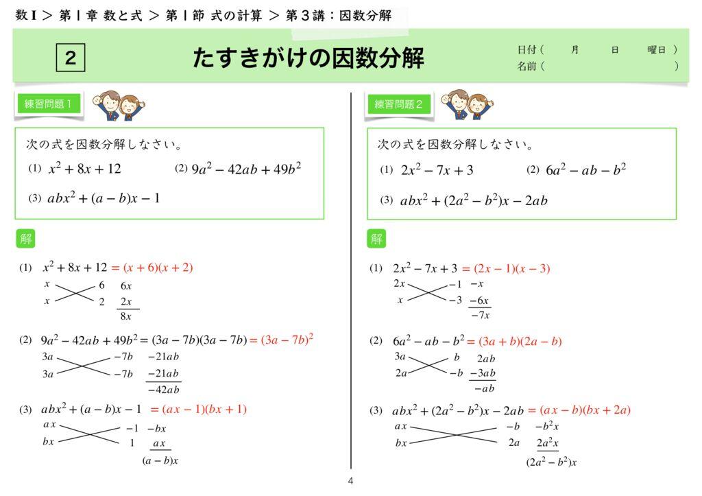 高数I 1−1 第3講-4のサムネイル