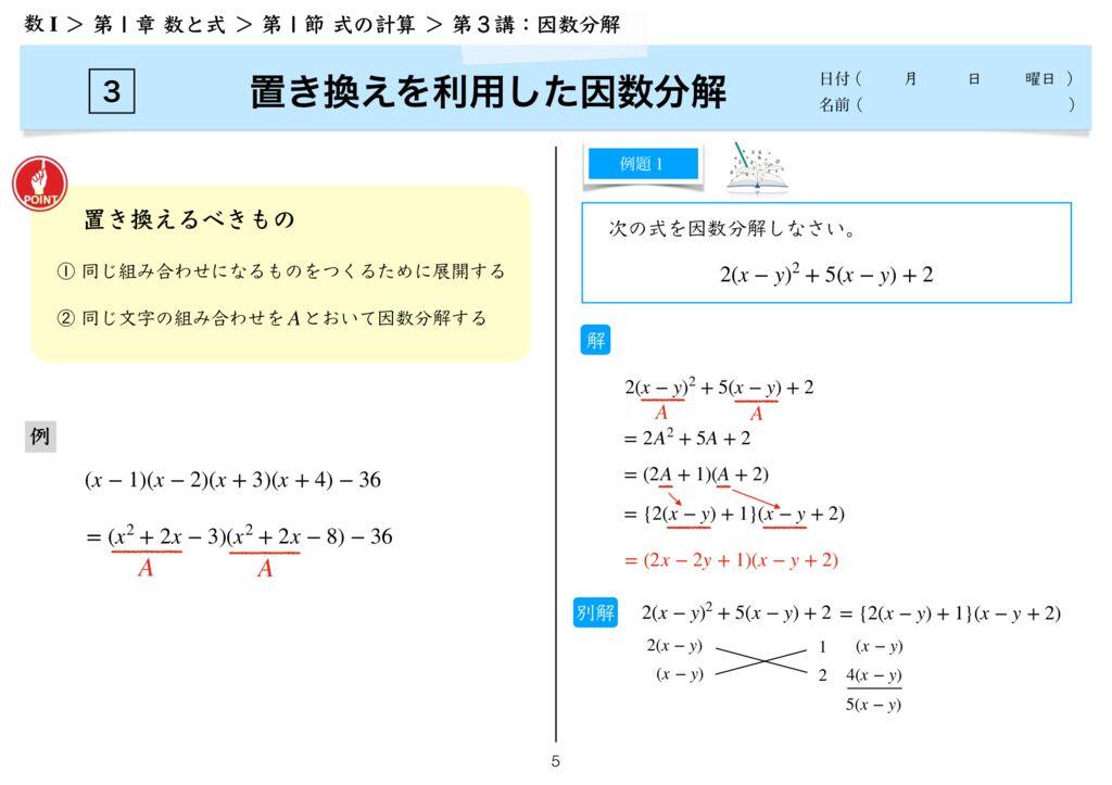 高数I 1−1 第3講-5のサムネイル