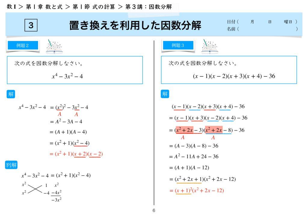 高数I 1−1 第3講-6のサムネイル