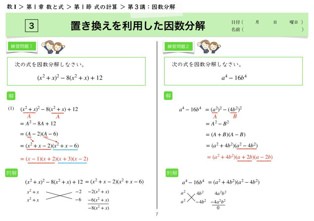 高数I 1−1 第3講-7のサムネイル