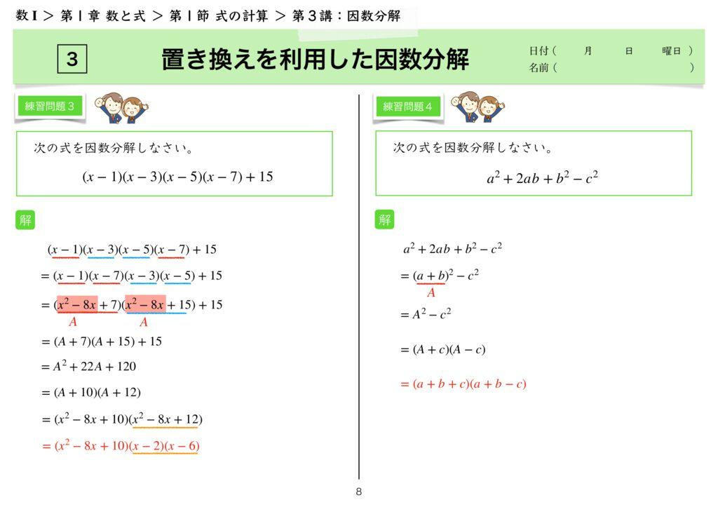 高数I 1−1 第3講-8のサムネイル