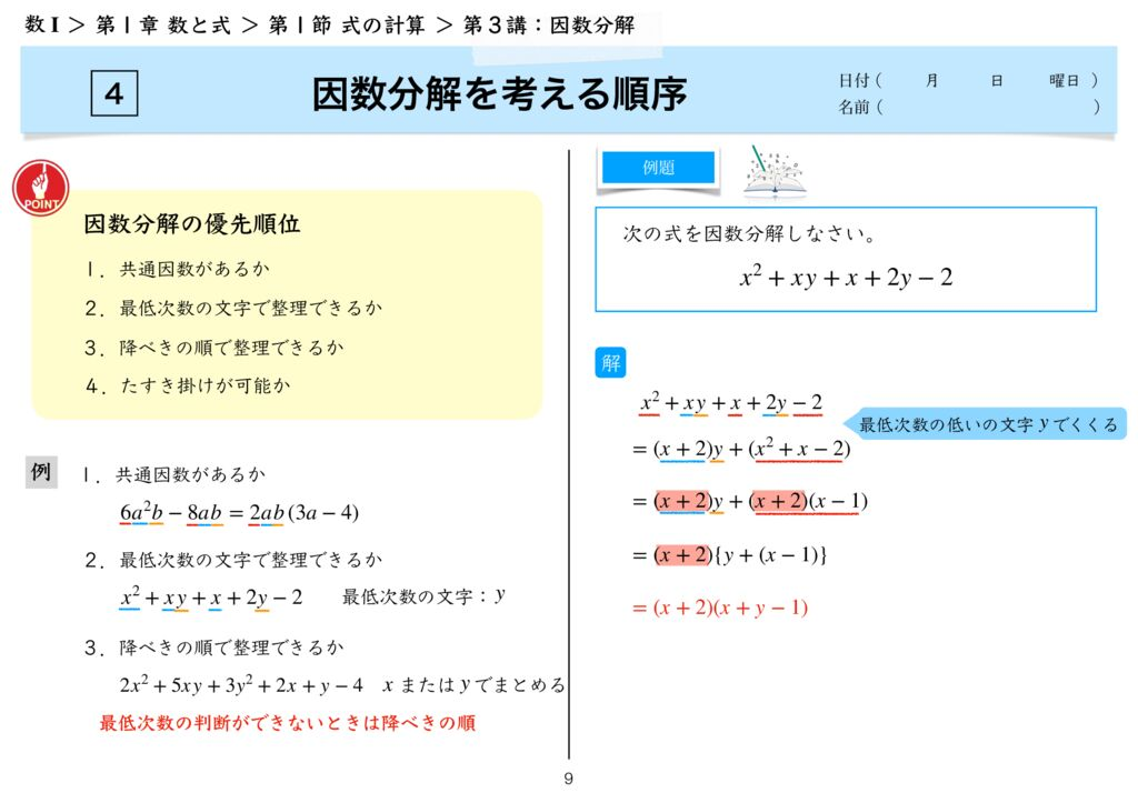 高数I 1−1 第3講-9のサムネイル