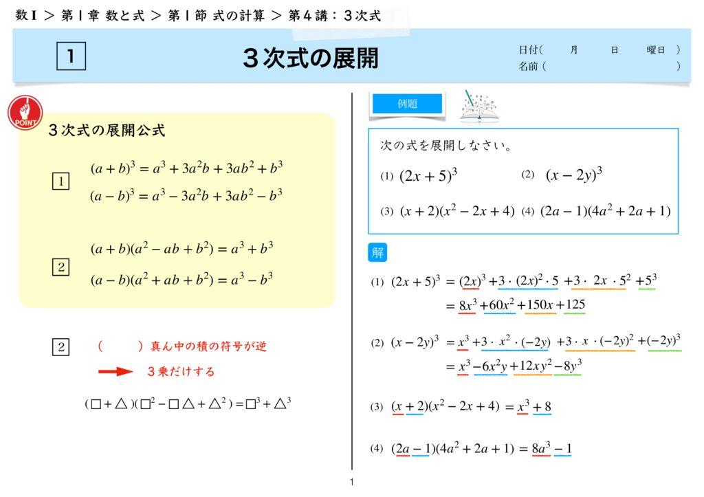 高数I 1−1 第4講-1のサムネイル