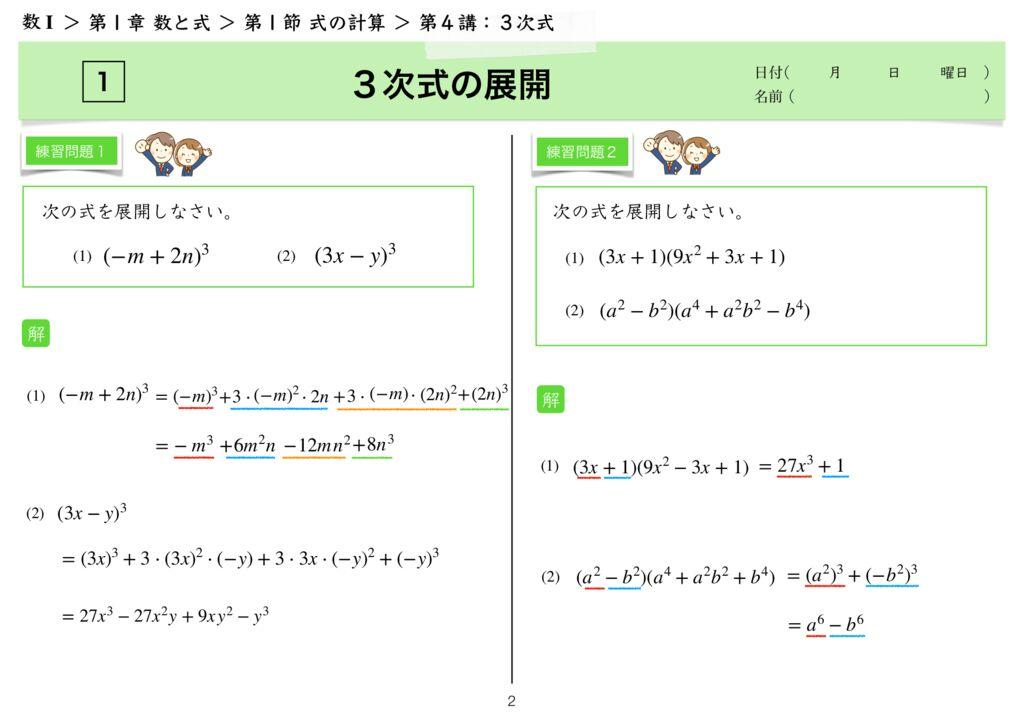 高数I 1−1 第4講-2のサムネイル