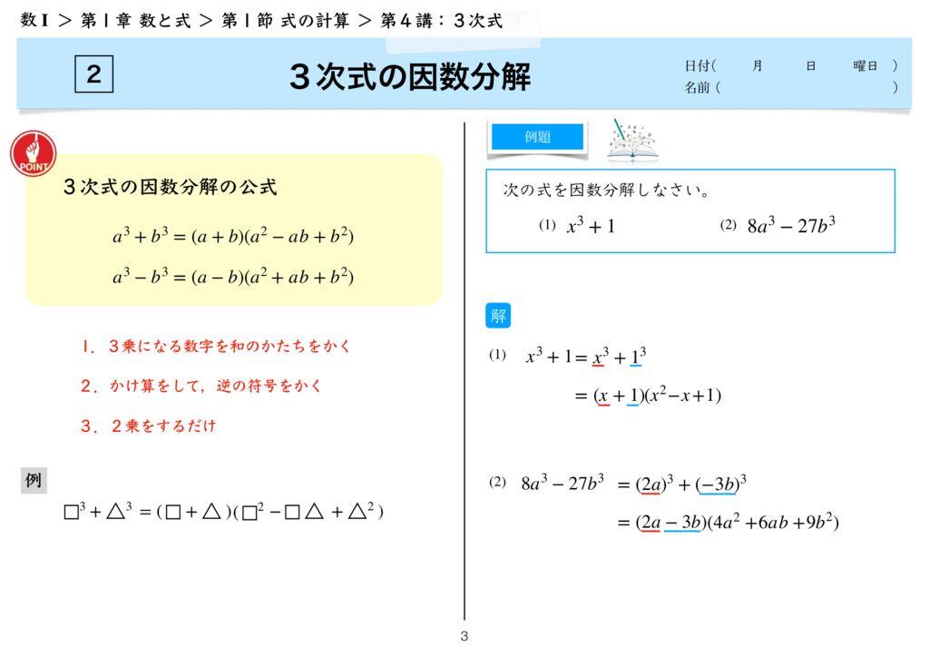 高数I 1−1 第4講-3のサムネイル