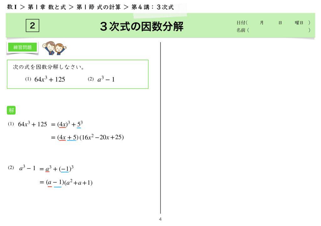 高数I 1−1 第4講-4のサムネイル