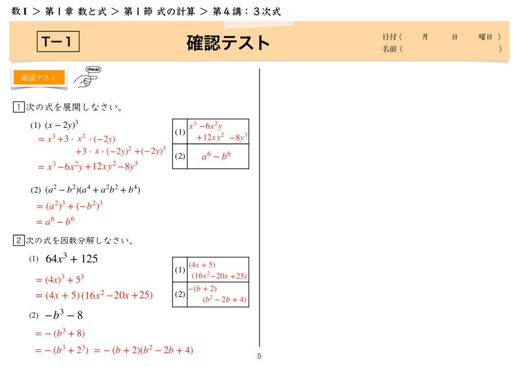 高数I 1−1 第4講-5のサムネイル