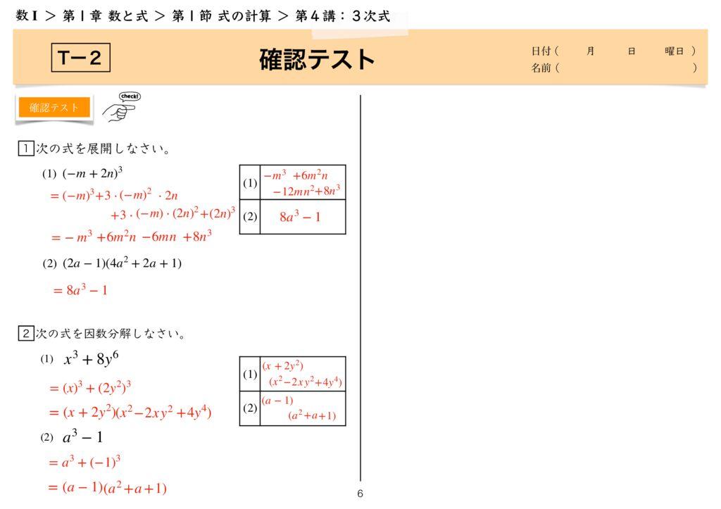 高数I 1−1 第4講-6のサムネイル
