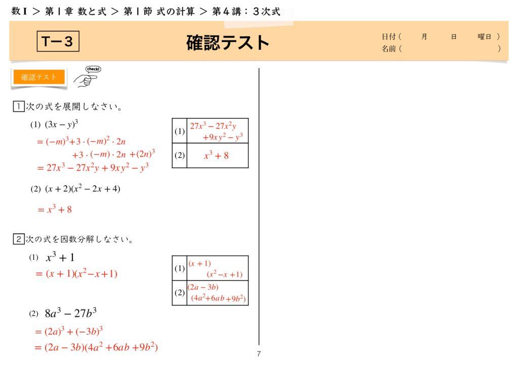 高数I 1−1 第4講-7のサムネイル