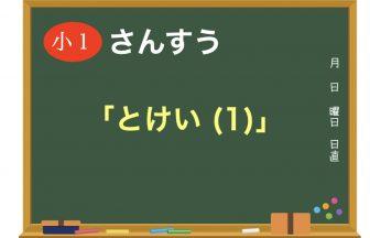 小1算数ドリルとけい(1)