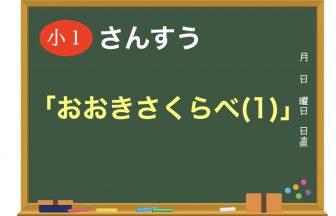 小1算数ドリル大きさくらべ(1)