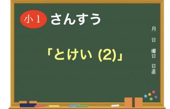 小1算数ドリルとけい(2)