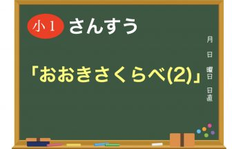 小1算数ドリル大きさくらべ(2)