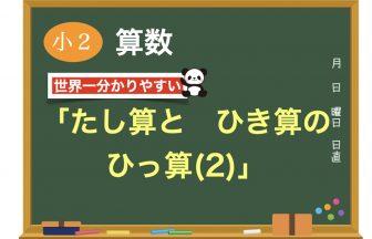 小2算数ドリル たし算とひき算の筆算(2)