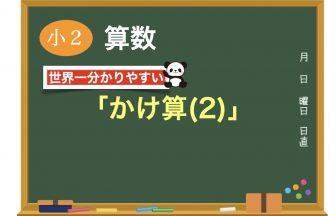 小2算数ドリル かけ算(2)