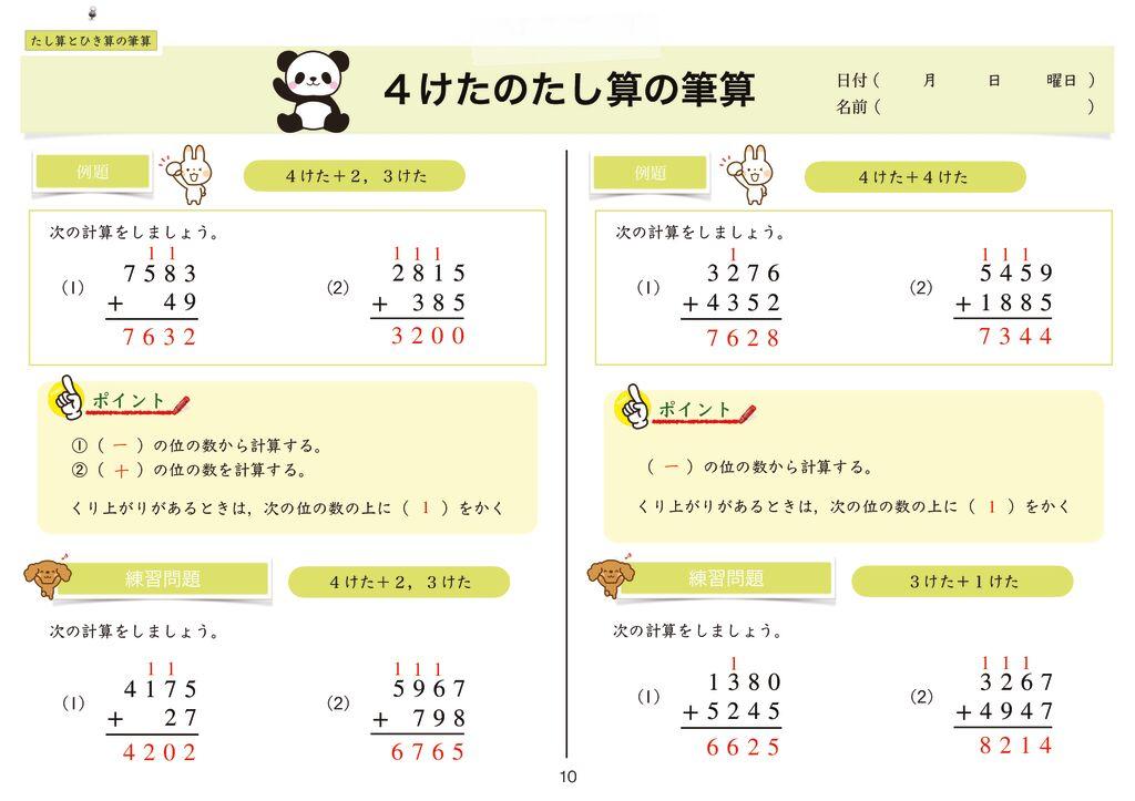 4 たし算とひき算の筆算 k-10のサムネイル