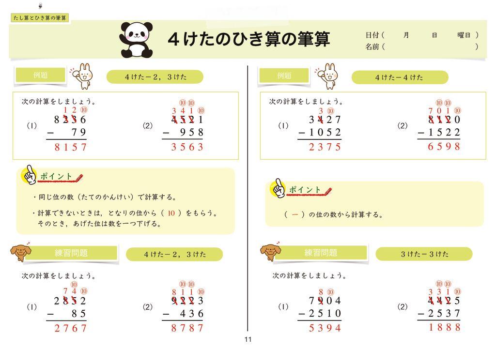 4 たし算とひき算の筆算 k-11のサムネイル