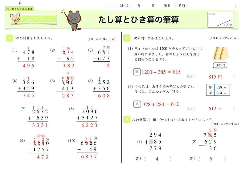 4 たし算とひき算の筆算 k-12のサムネイル