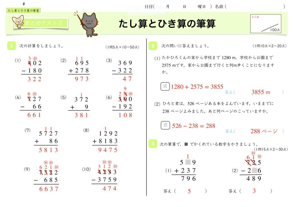 4 たし算とひき算の筆算 k-13のサムネイル