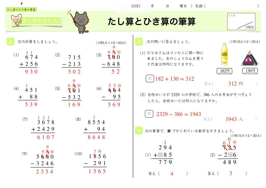 4 たし算とひき算の筆算 k-14のサムネイル