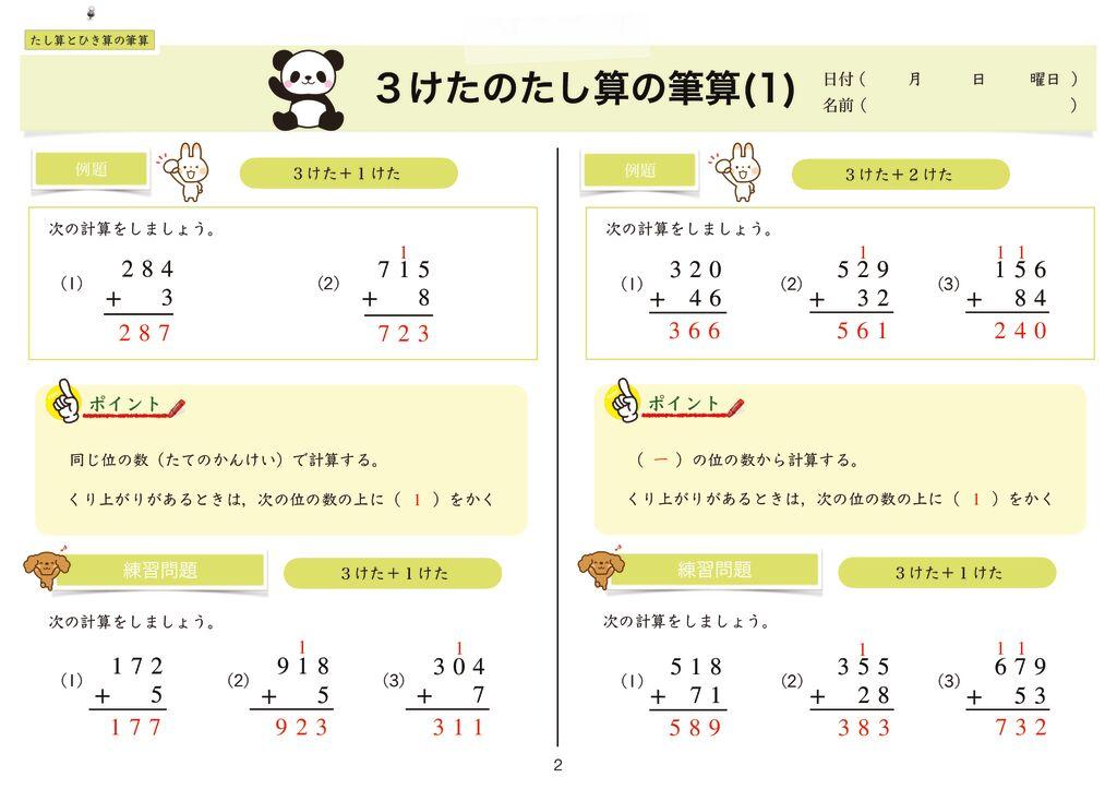 4 たし算とひき算の筆算 k-2のサムネイル
