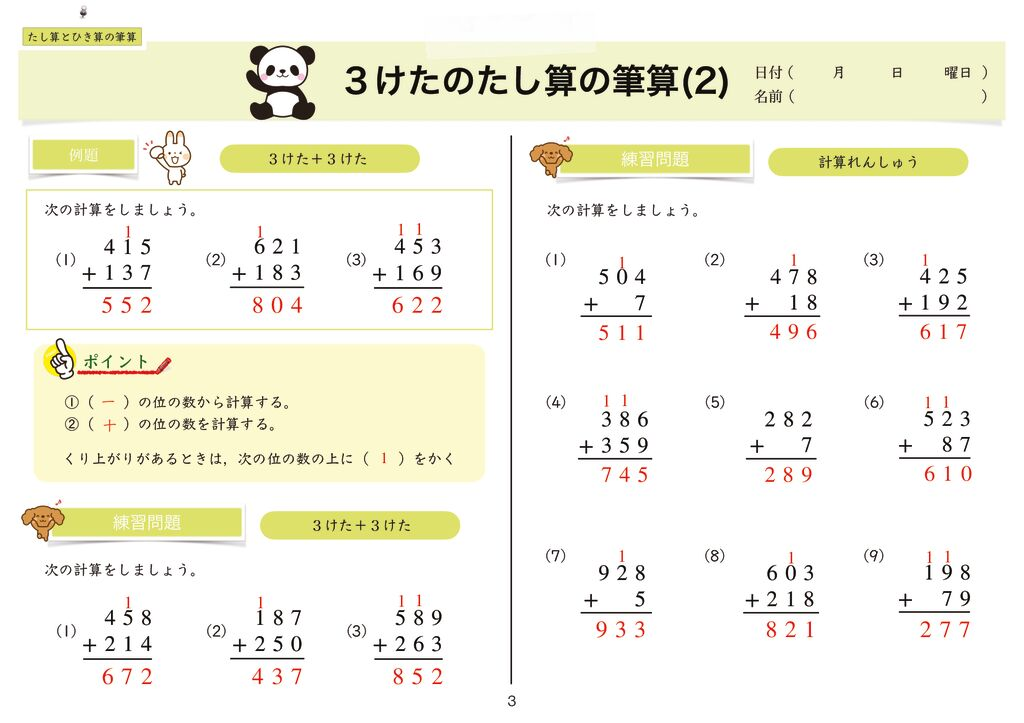 4 たし算とひき算の筆算 k-3のサムネイル
