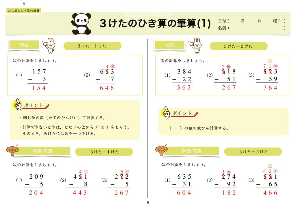 4 たし算とひき算の筆算 k-5のサムネイル