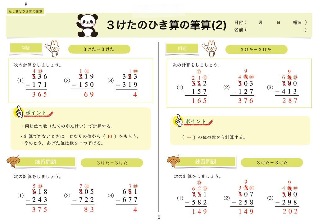 4 たし算とひき算の筆算 k-6のサムネイル