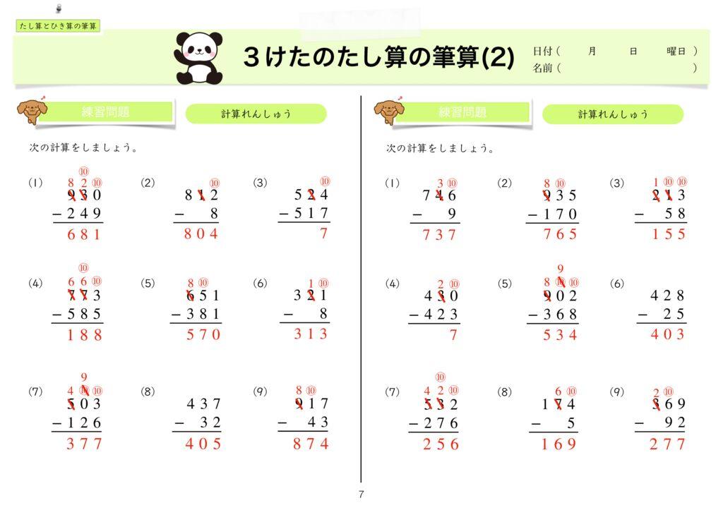 4 たし算とひき算の筆算 k-7のサムネイル