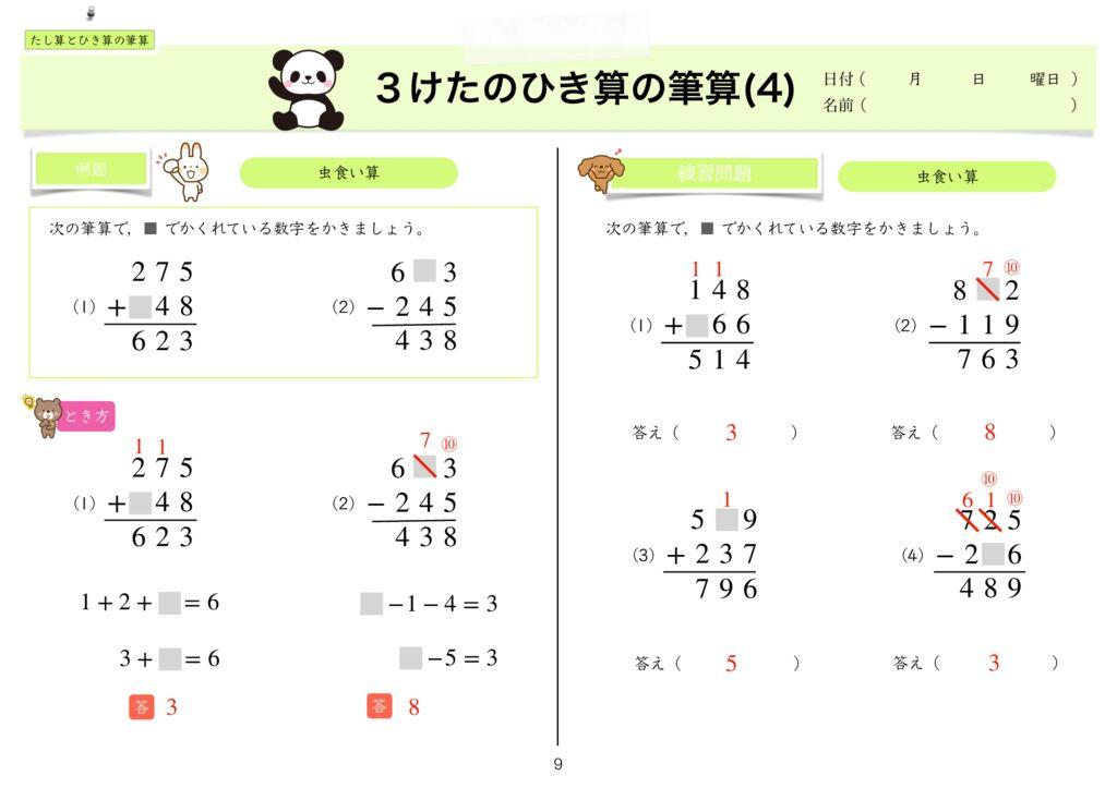 4 たし算とひき算の筆算 k-9のサムネイル