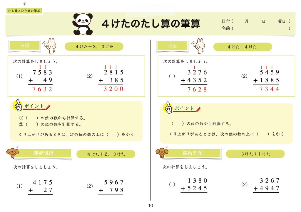 4 たし算とひき算の筆算m-10のサムネイル