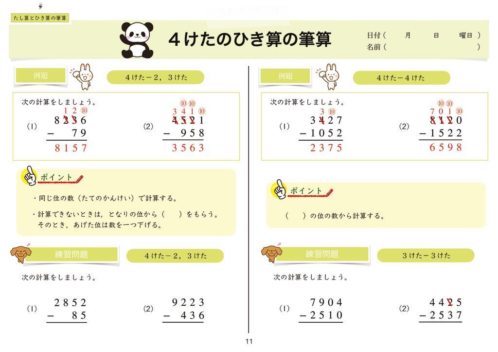 4 たし算とひき算の筆算m-11のサムネイル