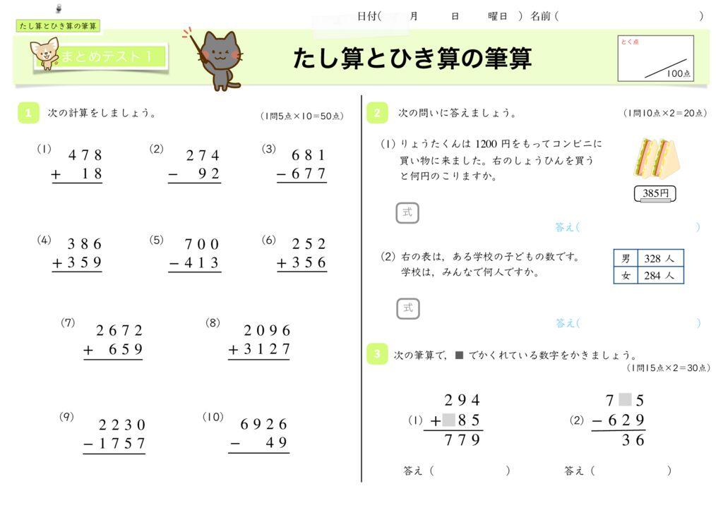 4 たし算とひき算の筆算m-12のサムネイル