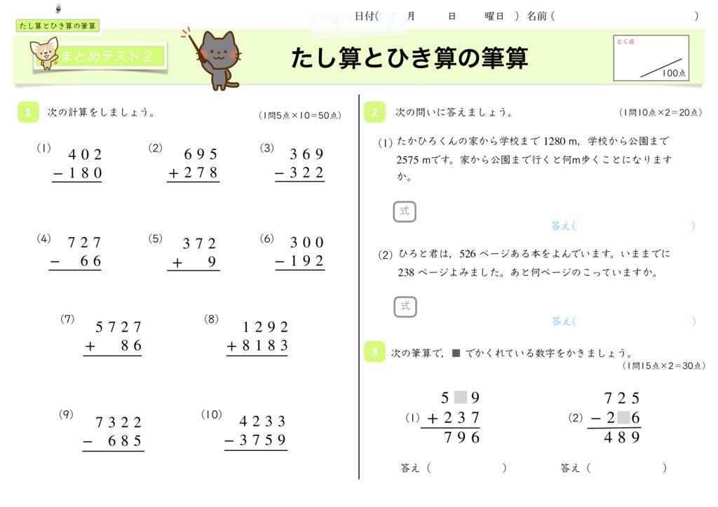 4 たし算とひき算の筆算m-13のサムネイル