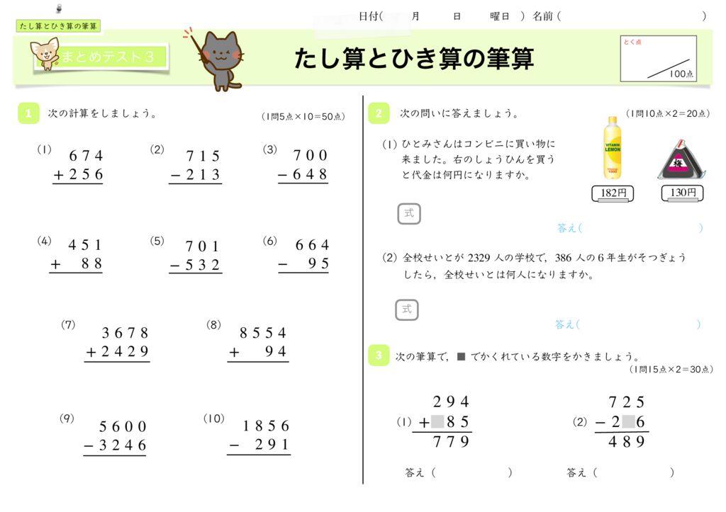 4 たし算とひき算の筆算m-14のサムネイル