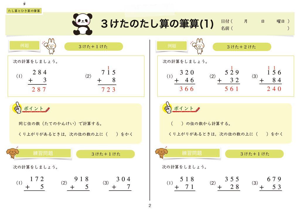 4 たし算とひき算の筆算m-2のサムネイル