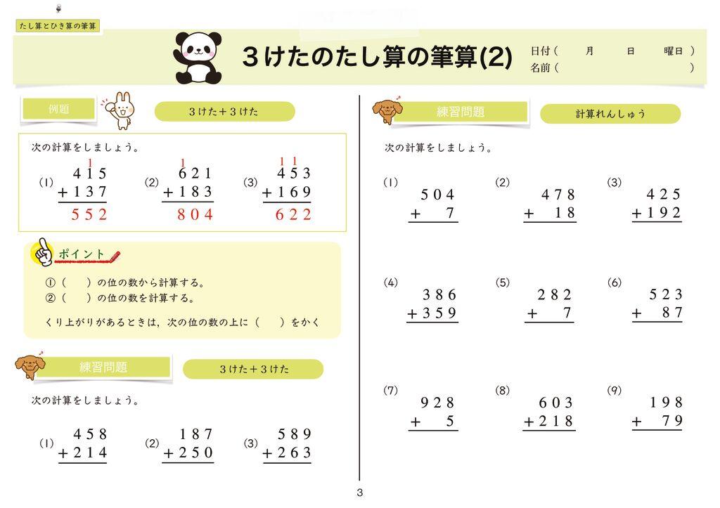 4 たし算とひき算の筆算m-3のサムネイル