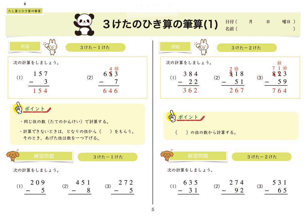 4 たし算とひき算の筆算m-5のサムネイル